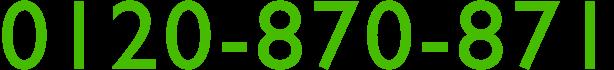 0120-870-871